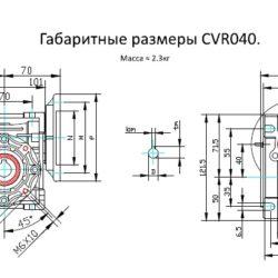 Габаритные размеры редуктора CVR040